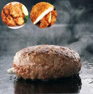 人気 お惣菜 3点セット [絶品ハンバーグ 唐揚げ ロースチキンカツ] (から揚げ からあげ カラアゲ) パーティーに 【送料無料】 【紀の国みかん鶏での代用出荷】