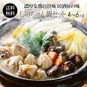 【鍋セット】居酒屋しのちゃん 鍋セット (約4〜6人前) 和風ダシ 寄せ鍋セット (鶏肉 豚肉 鶏つくね スープ) しのちゃんの鍋セット ちゃ…