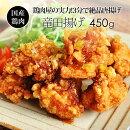 鶏肉屋の作る絶品うめどりの竜田揚げ