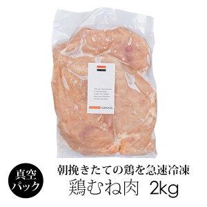 【訳あり】冷凍 鶏肉 紀州うめどり ムネ肉 2kg 業務用パック 和歌山県産 銘柄鶏 むね肉 【紀の国みかん鶏での代用出荷】