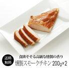 燻製ハム 紀州うめどり 燻製 スモークチキン(2枚セット) 珍しい鶏肉のスモークチキン 国産 …