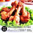 レンジでジューシー!紀州うめどり チューリップ 唐揚げ お誕生日 パーティーに お惣菜 簡単から揚げ 国産鶏肉 冷凍