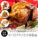 ローストチキン セット(紀州うめどり 丸鳥一羽 骨付きチキン 唐揚げ スモークチキン) パーティーに最適 丸鶏入りの豪華な詰合わせ【約8…