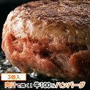 無添加 牛肉100% ジューシー ハンバーグ 150g×3個セット 手作り お惣菜 冷凍 ギフトに