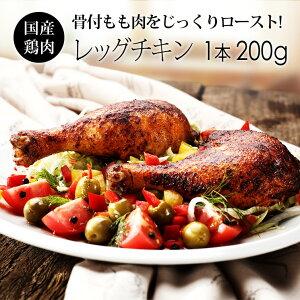 ローストチキン 1本200〜250g 骨付きモモ肉 レッグチキン 【紀の国みかん鶏での代用出荷】