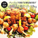 紀州うめどり チューリップ 唐揚げ 500g & 梅塩麹唐揚げ 500gセット 【2セット】 パーティーにお惣菜 レンジで美味しい 簡単から揚げ …