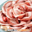 国産 豚肉 豚バラ スライス 250g (冷凍) お鍋 豚肉料理に
