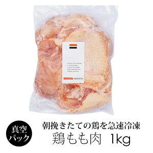 国産 鶏肉 紀州うめどり もも肉 1kg 業務用パック (冷凍) 銘柄鶏 和歌山県産 鶏肉 【紀の国みかん鶏での代用出荷】