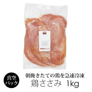 国産 鶏肉 紀州うめどり ささみ 1kg 業務用パック 銘柄鶏 和歌山県産 鶏肉 とり肉 鳥肉 ササミ 【紀の国みかん鶏での代用出荷】