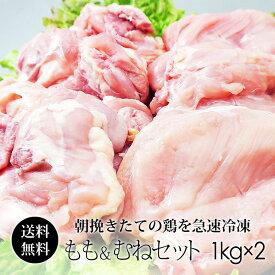 鶏肉 紀州うめどり 2kgセット (もも肉 & むね肉) 各1kg 国産 和歌山県産 鶏肉 モモ肉 ムネ肉 【送料無料】