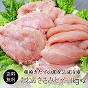 鶏肉 紀州うめどり 2kgセット (むね肉 & ささみ) 各1kg 国産 和歌山県産 ムネ肉 ササミ 【送料無料】 【紀の国みかん鶏での代用出荷】