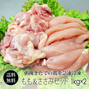 鶏肉 紀州うめどり 2kgセット (もも肉 &ささみ) 各1kg 国産 和歌山県産 モモ肉 ササミ 【送料無料】 【紀の国みかん鶏での代用出荷】