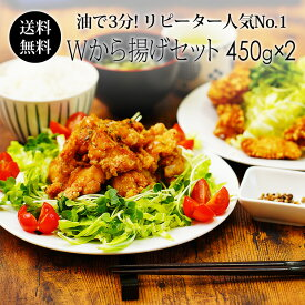 W から揚げセット (唐揚げ & 竜田揚げ) 国産鶏肉 紀州うめどり の 冷凍唐揚げ 1.2kg【送料無料】パーティーに