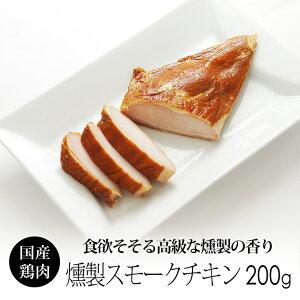 燻製ハム スモークチキン 鶏肉のハム 鶏肉の燻製スモークチキン 鶏ハム ロースハム ギフト (国産 紀州うめどり使用)