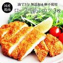 無添加うめどりのロースチキンカツ【3枚セット】 豚カツ(トンカツ) カツで勝つ 揚げ物(フライ) 好きにピッタリ お惣菜…