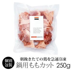 【鍋用】紀州うめどり モモ肉 カット 250g 鶏肉 【紀の国みかん鶏での代用出荷】