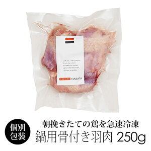 【鍋用】紀州うめどり 骨付き羽肉 カット 250g 鶏肉 【紀の国みかん鶏での代用出荷】