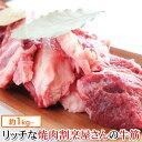 国産 特選 牛すじ 1kg 焼肉用に使われる牛肉の切れ端入りで柔らかい牛スジ すじ肉 国産牛 筋肉 極上牛すじ 牛筋