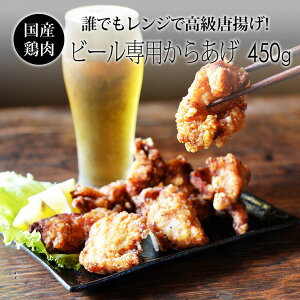 唐揚げ好き男子が喜ぶ ビール専用から揚げ 1袋500g あさ開純米酒をふんだんに使った高級カラアゲ。電子レンジで簡単からあげ ギフトに 紀州うめどり 銘柄鶏 冷凍