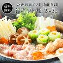 【送料無料 鶏鍋】和創食彩 紀州うめどり鍋ギフト【楓】2〜3人前。冬のあったか鶏鍋セット 贈り物に 和歌山県産 とり鍋セット あったか…