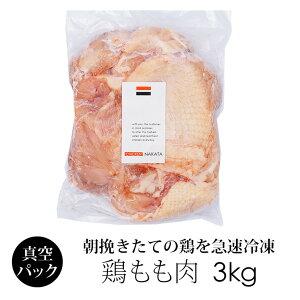 鶏肉 紀州うめどり もも 3kg (1kg x 3p) 業務用 和歌山県産 国産 鳥肉 鶏モモ肉 【紀の国みかん鶏での代用出荷】