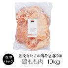 鶏肉 紀州うめどり もも肉 10kg (1kg×10p) 業務用 (冷凍) モモ肉 鳥肉【送料無料】 【紀の国…