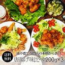 レンジで簡単 唐揚げ 味比べ3種セット 【送料無料】 ビールのアテに お弁当に 女子会に からあげ (和歌山県産 紀州うめどり鶏肉使用) …