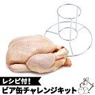 丸鶏 1羽 & ビア缶チキンスタンド セット (バーベキューでローストチキンに)