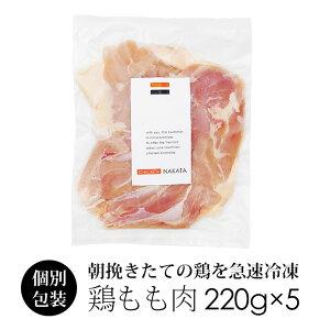 鶏肉 紀の国みかんどり もも肉 220〜250g×5枚 (冷凍) 和歌山県産 銘柄鶏 鶏モモ肉 みかん鶏