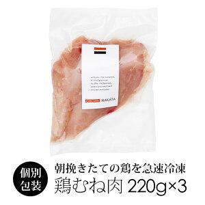 鶏肉 紀の国みかんどり むね肉 220〜250g×3枚 (冷凍) 和歌山県産 銘柄鶏 鶏ムネ肉 みかん鶏