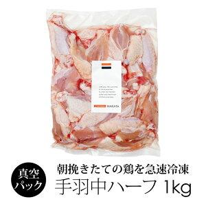 国産 鶏肉 手羽中ハーフ 1kg (冷凍) とり肉 鳥肉 手羽 手羽肉