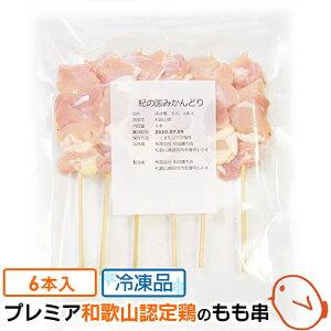 鶏肉 紀の国みかんどり 焼き鳥 もも串 6本入 冷凍 和歌山県産 鶏モモ肉 みかん鶏