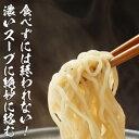 【鍋用】俺のそば 約150g (そば 中華そば 中華麺 ラーメン)