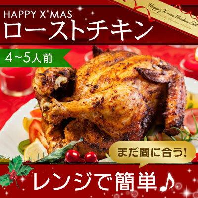 丸鳥 ローストチキン 1羽 約1.2kg前後(※焼き上げ済み) 約3-5人前 クリスマス パーティーにピッタリの 丸鳥 ローストチキン です。生の状態で2kg以上の丸鶏をじっくりローストして焼き上げ。クリスマスプレゼント 家族 旦那 女性 予約