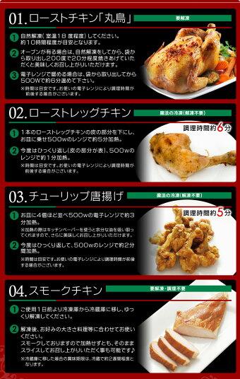 ローストチキンセット(紀州うめどり丸鳥一羽骨付きチキン唐揚げスモークチキン)パーティーに最適丸鶏入りの豪華な詰合わせ【約8人前】