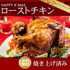丸鳥 ローストチキン 1羽 約1.2kg前後(※焼き上げ済み) 約3-5人前 クリスマス パーティーに…