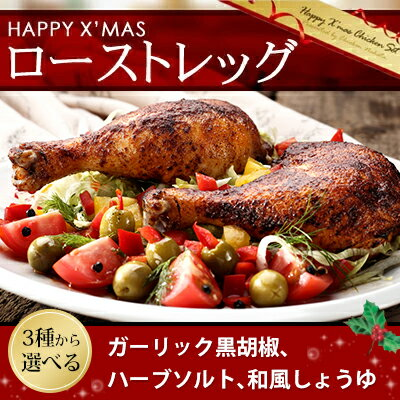 ローストチキン 1本200g〜250g【ハーブソルトorガーリック塩胡椒or和風醤油】クリスマス、パーティーや、お誕生日会に最適な骨付きのもも肉(骨付きモモ/骨付もも)です。レッグチキン。