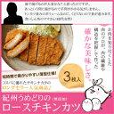 無添加うめどりのロースチキンカツ【3枚セット】 豚カツ(トンカツ) カツで勝つ 揚げ物(フライ)大好きにはピッタリの商品。お惣菜