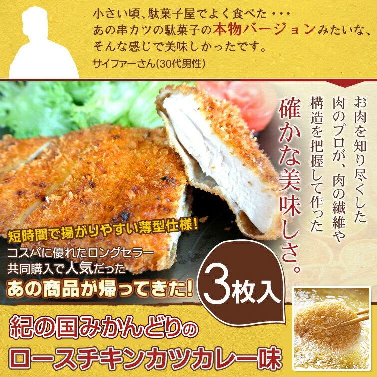 うめどりのロースカレーチキンカツ【3枚セット】 豚カツ(トンカツ) カツで勝つ 揚げ物(フライ)大好きにはピッタリの商品。お惣菜