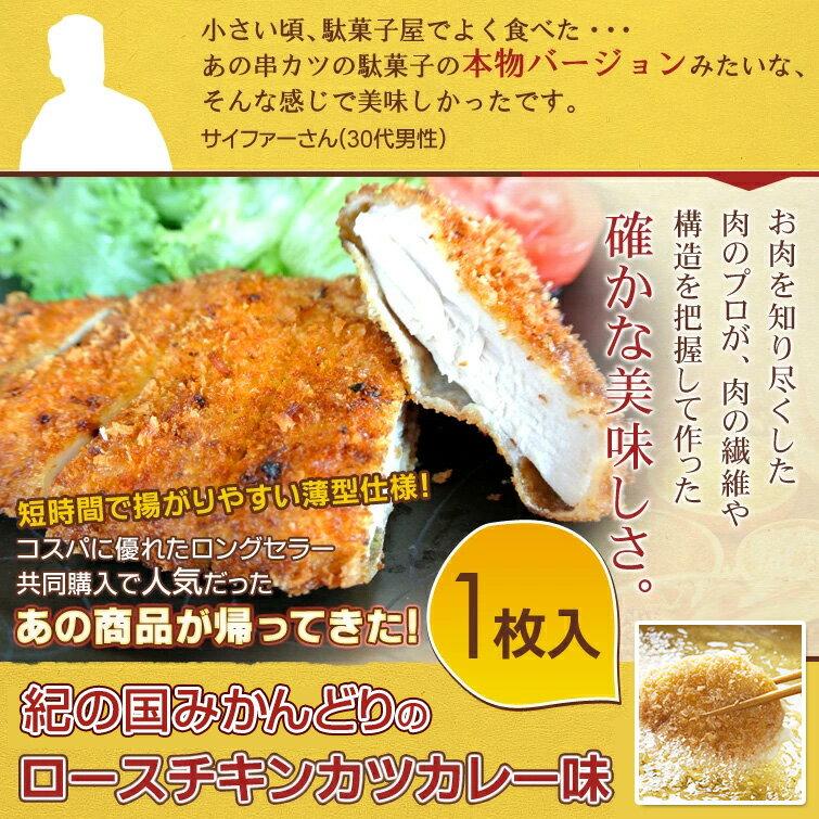 うめどりのロースカレーチキンカツ【1枚約150g 】 豚カツ(トンカツ) カツで勝つ 揚げ物(フライ)大好きにはピッタリの商品。お惣菜