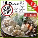 【送料無料 鍋セット】居酒屋しのちゃんの鍋セット (約4〜6人前) 和風ダシ 寄せ鍋セット 鶏肉、豚肉、鶏つくね しのちゃんの鍋セット…