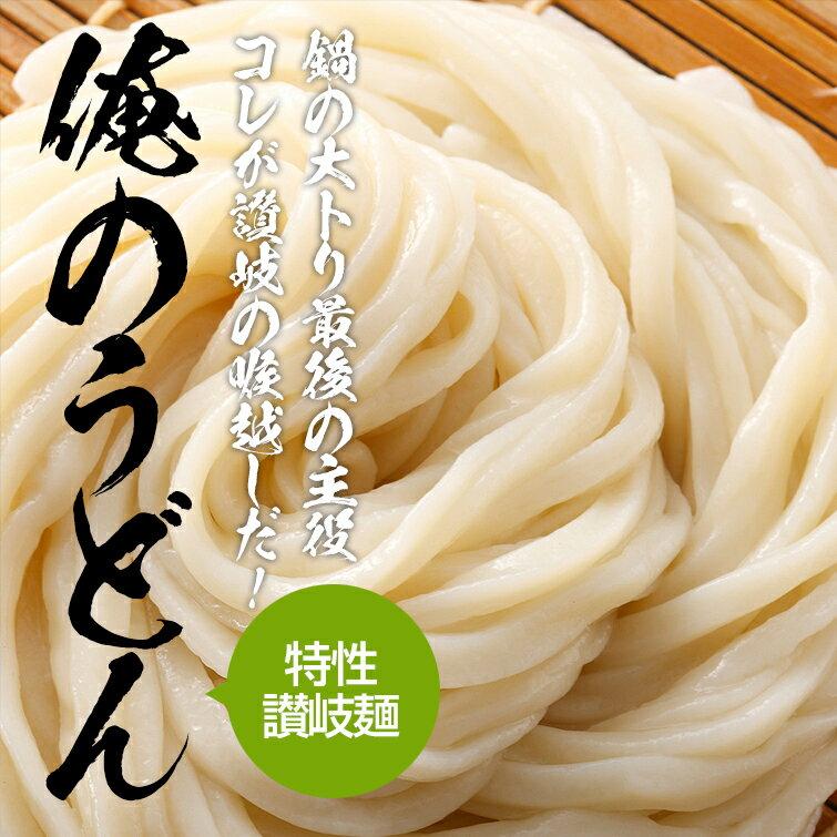 【鍋用】俺のうどん 約200g (うどん/麺)
