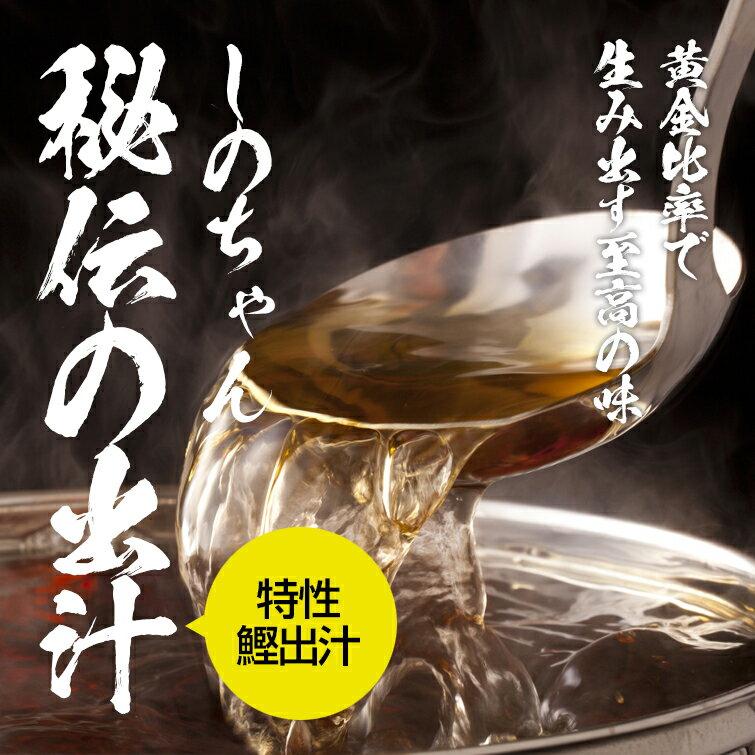 【鍋用】秘伝しのちゃんの鍋出汁 800ml (鍋の素/ダシ)