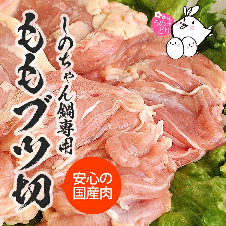 【鍋用】紀州うめどり モモ肉 カット 250g (鶏肉/鳥肉/もも)