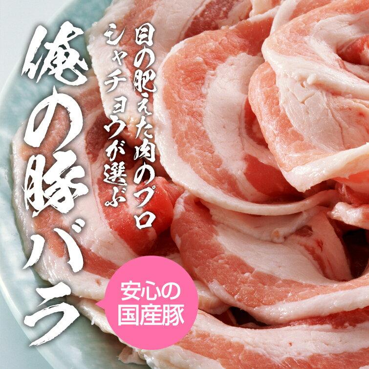 国産豚肉 豚バラ スライス 250g お鍋にはもちろん 様々な豚肉料理や豚肉レシピで活用できます。