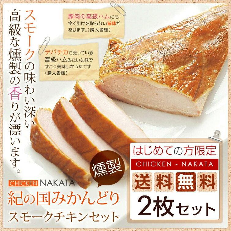 【送料無料】紀州うめどり燻製スモークチキン【2枚セット】珍しい鶏肉のハムです。鶏肉で作ったスモークチキン(ハム)です。買いまわり/買い回り鶏肉 ハム 買いまわり 買い回り