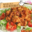 子供ちゃんに大人気! うめどり竜田揚げ600g 青味醤油タレが付いたお手軽な冷凍のお惣菜 お…