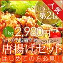 【送料無料】紀州うめどり チューリップ 唐揚げ 500g&梅塩麹唐揚げ 500gセット お誕生日会などのパーティーに お惣菜 レンジで美味し…