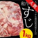 【国産】特選 牛すじ 1kg / 焼肉用に使われる牛肉の切れ端などが入っているため柔らかい牛スジ。牛すじのような筋肉でない牛筋。す…