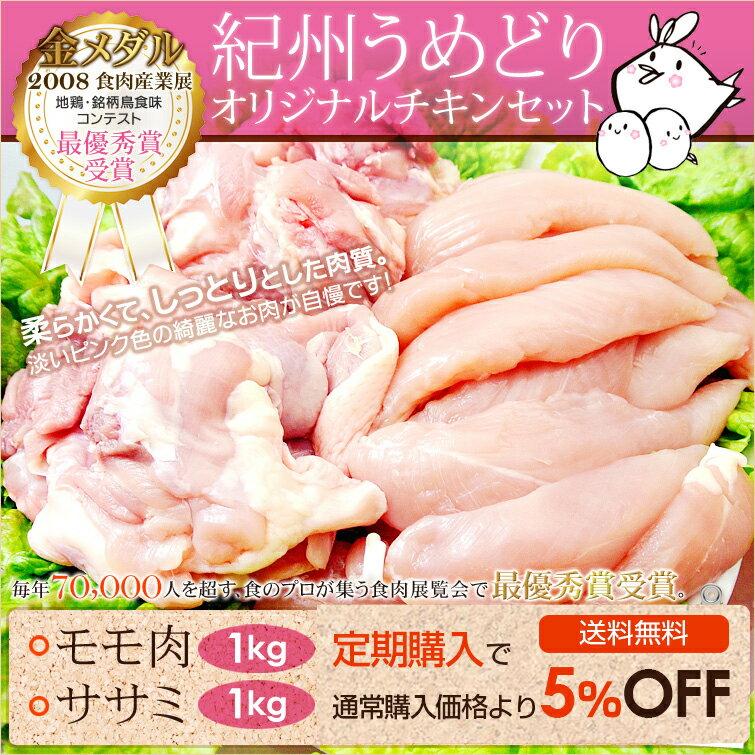 【定期購入】鶏肉 紀州うめどり 2kgセット (もも肉1kg&ささみ1kg) 和歌山県産(国産) お徳用の鳥肉 モモ肉とササミ 詰合わせ【送料無料】